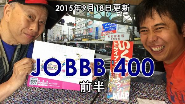 JOBBB400ワードプレス用アイキャッチ画像前半