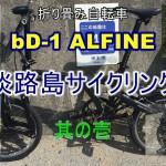 折り畳み自転車で淡路島サイクリング①