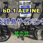 折り畳み自転車で淡路島サイクリング②