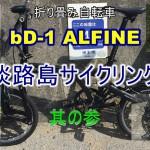 折り畳み自転車で淡路島サイクリング③(最終回)