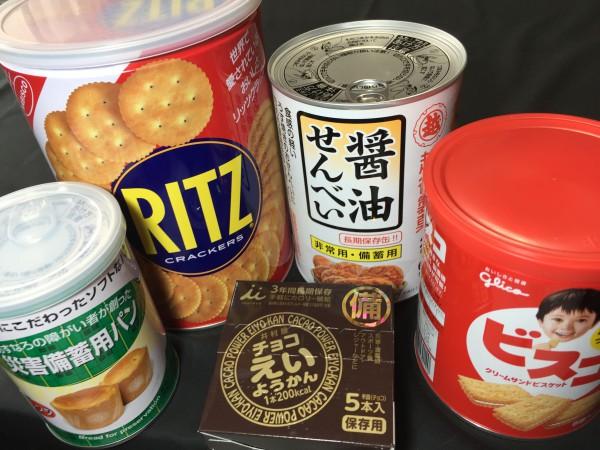 非常用・備蓄用お菓子5品