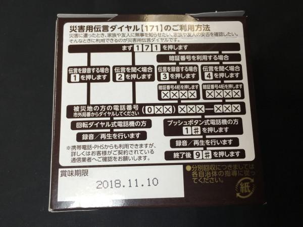 チョコえいようかん(井村屋)の災害用伝言ダイヤルの利用方法