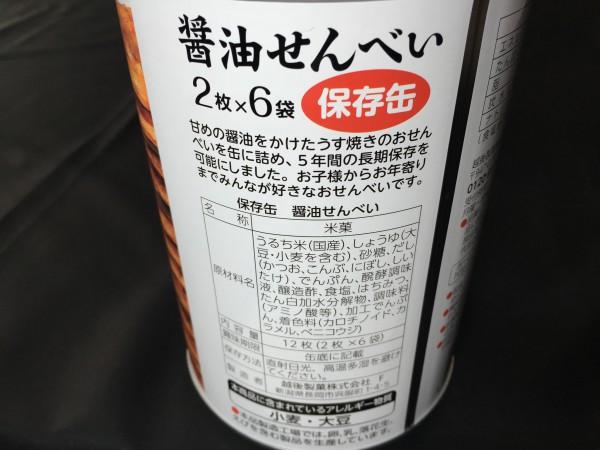 醤油せんべい(越後製菓)の裏書