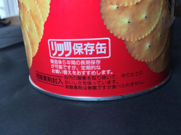 リッツ(ヤマザキナビスコ)