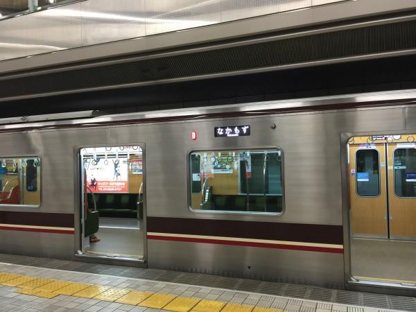 ポールスターIIで新大阪へ@千里中央駅