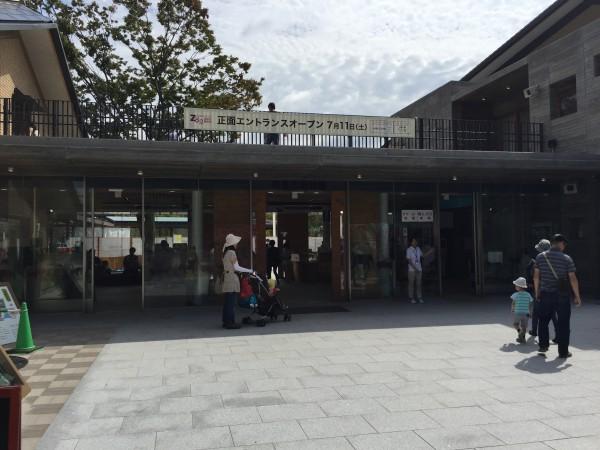 京都市動物園入口