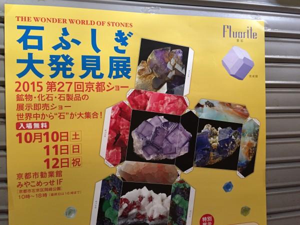 石ふしぎ大発見展のポスター@古川町商店街