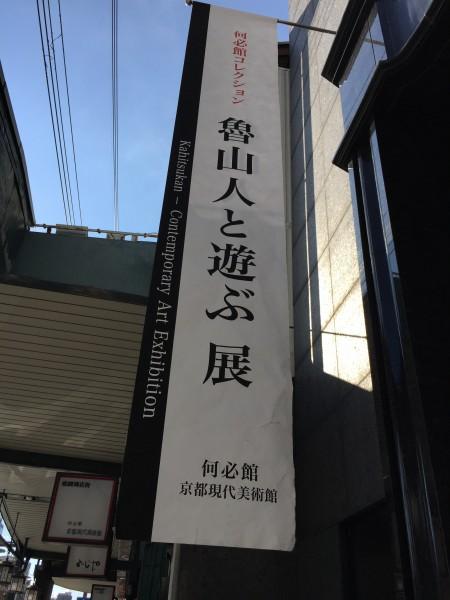 魯山人(ろざんじん)と遊ぶ展@何必館(かひつかん)