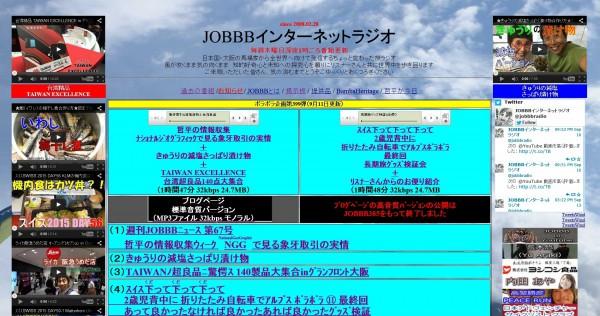 JOBBB旧HPのトップページ