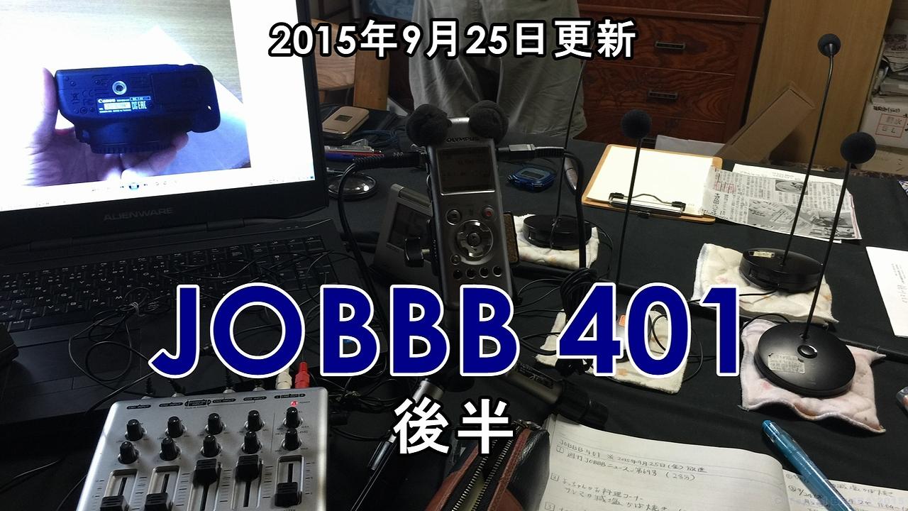JOBBB401ワードプレス用後半