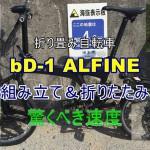 輪行自転車の決定版!bD-1 ALFINE 組立&折り畳み 試してみた