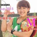 MIOさん訪問 シュートボクシング Girls S-cup 2015 トーナメント優勝を記念して @ 及川道場(大阪市此花区)