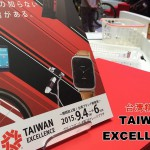 TAIWAN EXCELLENCE 台湾精品 展示会@大阪