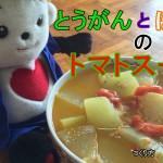 冬瓜と帆立のトマトスープ