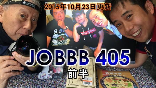 JOBBB405ワードプレス用前半