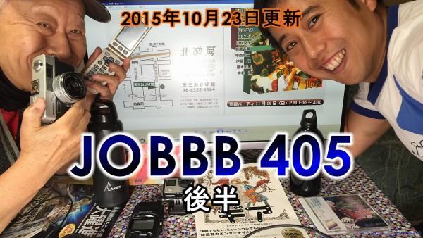 JOBBB405ワードプレス用後半