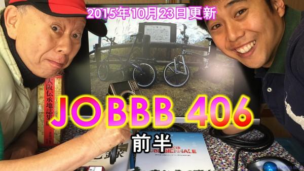 JOBBB406ワードプレス用前半