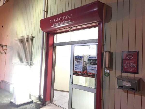 西九条駅(JR大阪環状線)から歩いてすぐの及川道場・入口