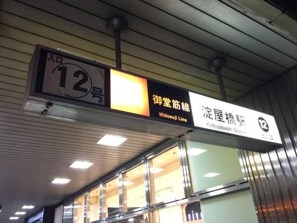 大阪市営地下鉄の淀屋橋駅(御堂筋線)の12号出口から歩いてすぐ!
