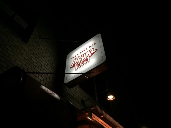 闇夜に怪しく光る看板です。
