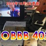 ラジオ402 剣道の魅力/アマレッティ Amaretti /東成区・玉津2交差点/父娘で京都市動物園