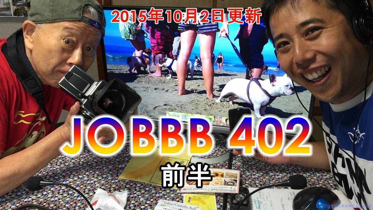 JOBBB402ワードプレス用前半