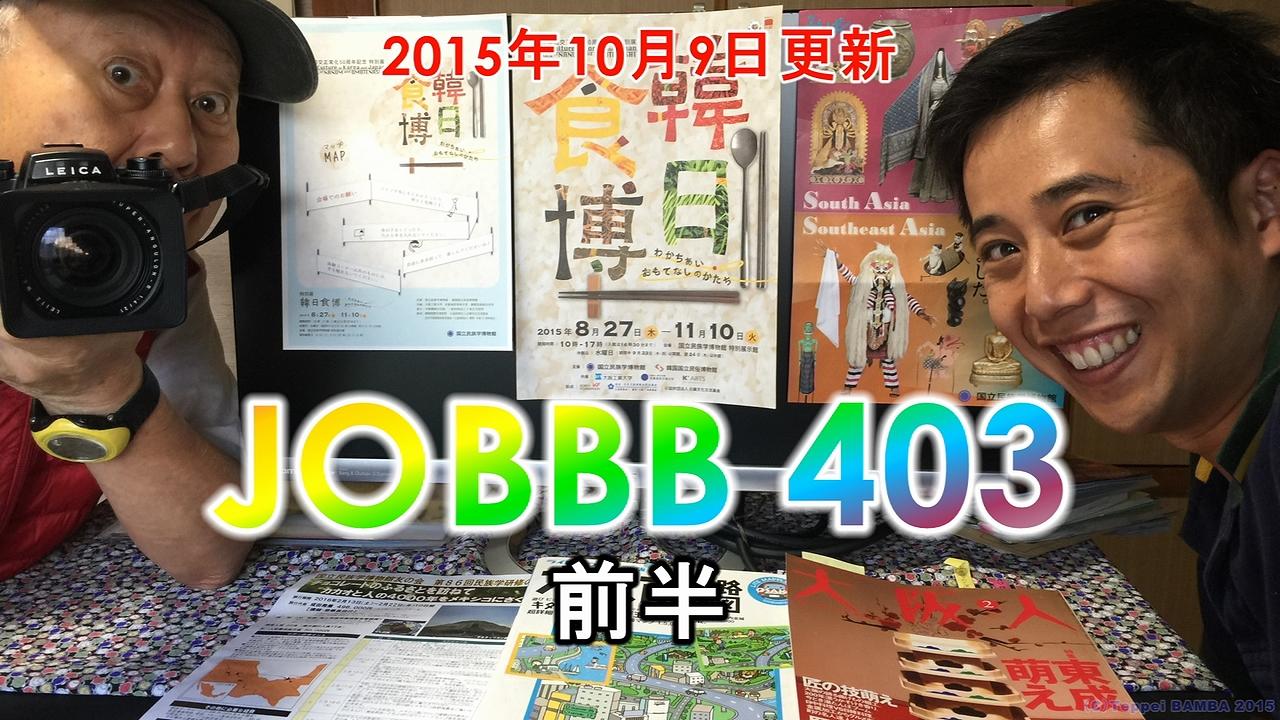 JOBBB403ワードプレス用前半