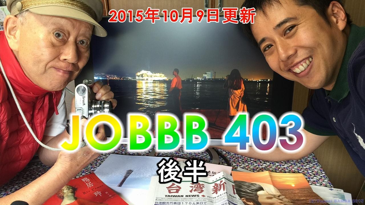 JOBBB403ワードプレス用後半