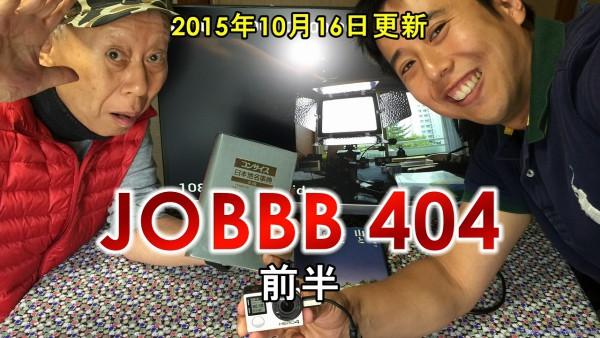 JOBBB404ワードプレス用前半
