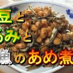 大豆とくるみと小魚のあめ煮