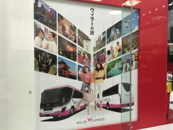 ウィラーバスターミナル大阪梅田。広告を見てると天国のようなバスみたいです