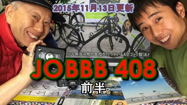 JOBBB408ワードプレス用前半