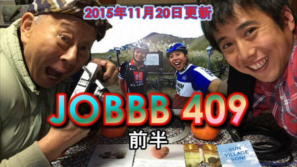 JOBBB409ワードプレス用前半