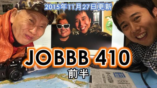 JOBBB410ワードプレス用前半