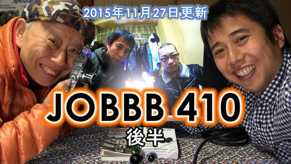 JOBBB410ワードプレス用後半