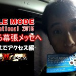 CYCLE MODE international2015 深夜バスの旅