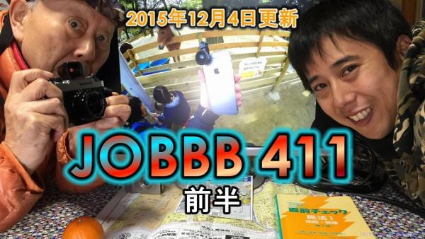 JOBBB411ワードプレス用前半