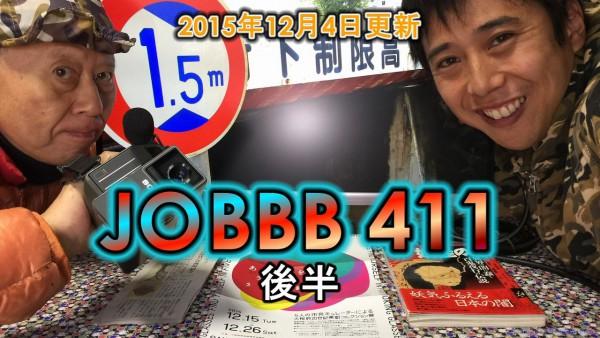 JOBBB411ワードプレス用後半