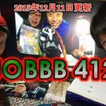ラジオ412 立体写真店展@あまがさき/馬場家のおでん/哲平の京都支局ゴミ出し/格闘技カメラマンARIKIN乱入