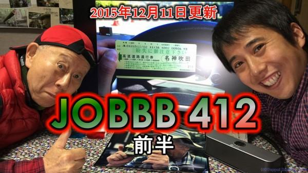 JOBBB412ワードプレス用前半