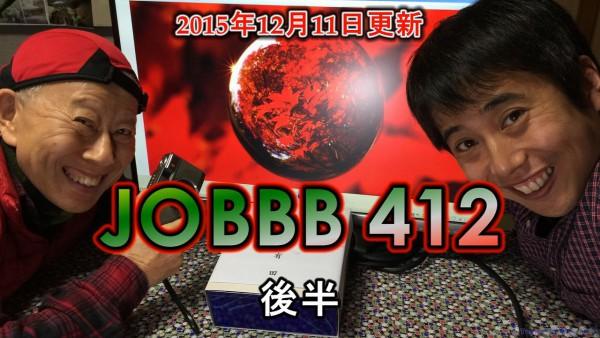 JOBBB412ワードプレス用後半