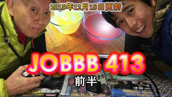JOBBB413ワードプレス用前半
