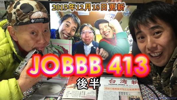 JOBBB413ワードプレス用後半