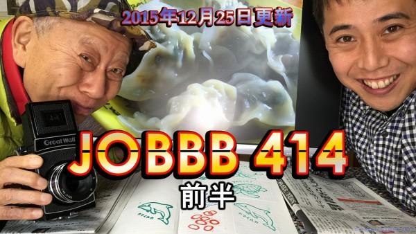 JOBBB414ワードプレス用前半