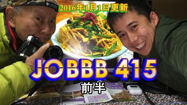 JOBBB415ワードプレス用前半