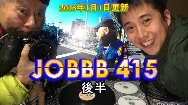 JOBBB415ワードプレス用後半