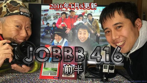 JOBBB416ワードプレス用前半