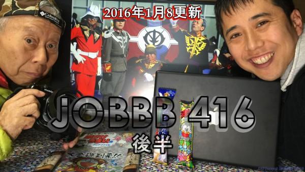 JOBBB416ワードプレス用後半