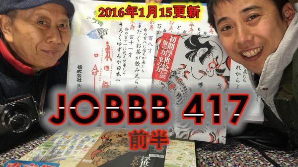 JOBBB417ワードプレス用前半