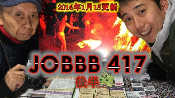 JOBBB417ワードプレス用後半